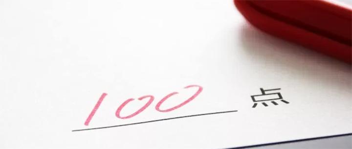 百点満点の答案用紙